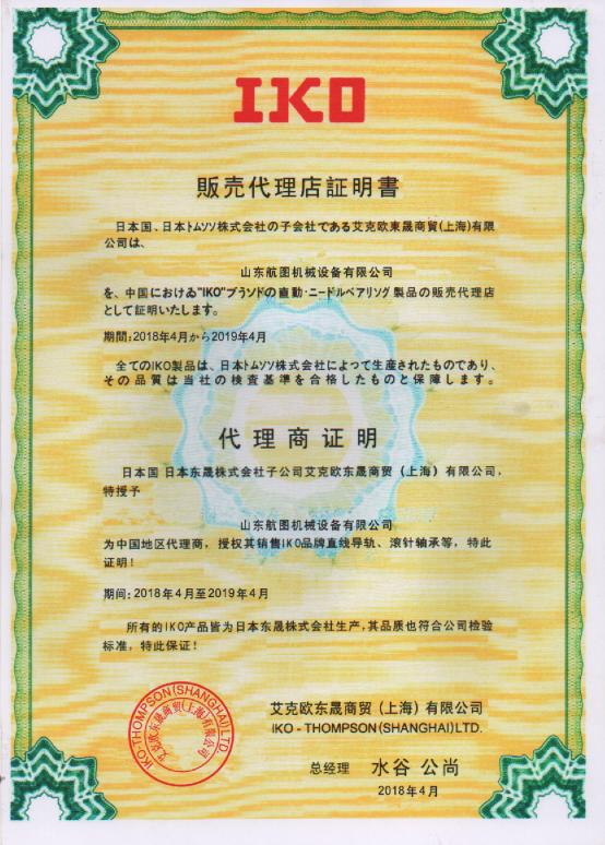 title='IKO经销商'