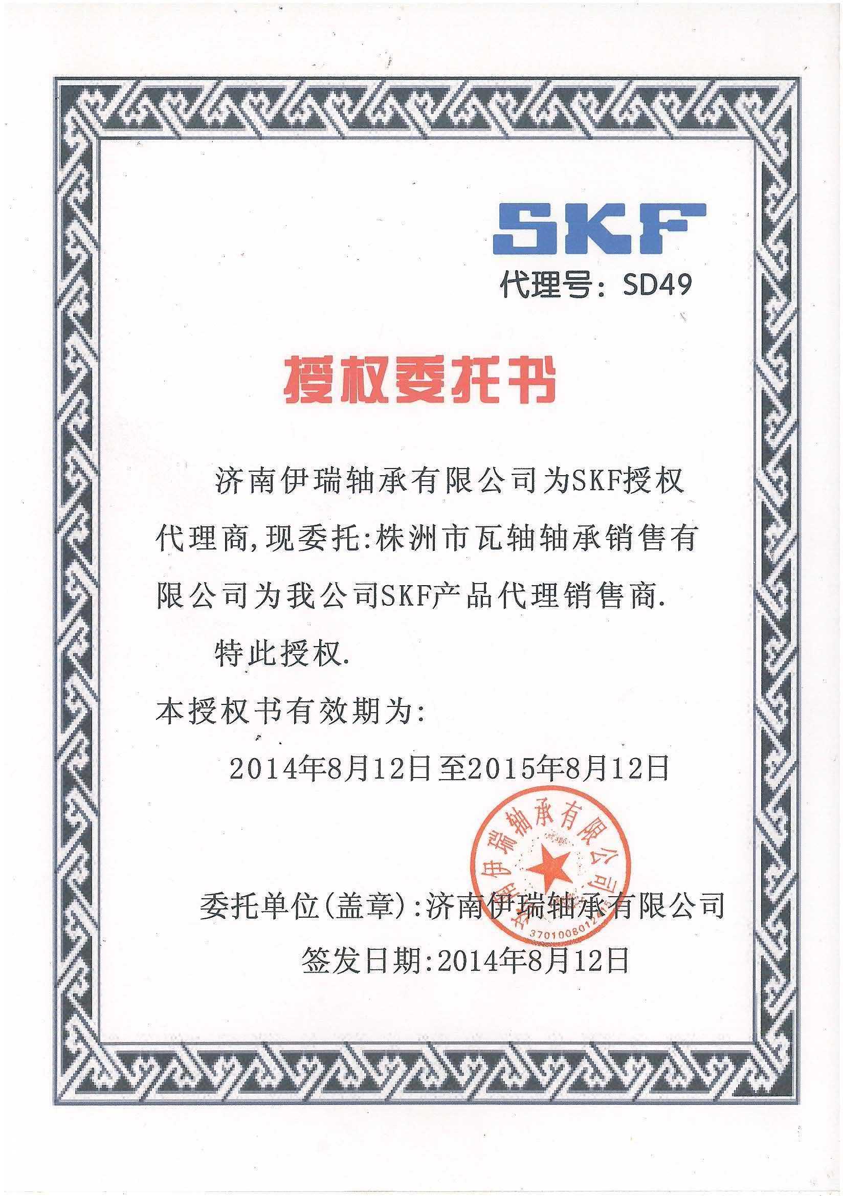 title='SKF最佳合作伙伴'